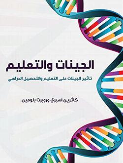أثر الجينات على التعليم والتحصيل الدراسي- كاثرين آسبري وروبرت بلومين