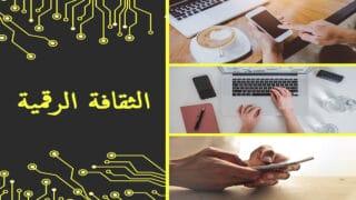 الثقافة الرقمية
