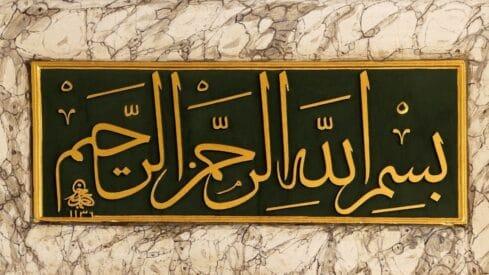 تعريف الثقافة الإسلامية
