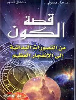 قصة الكون من التصورات البدائية إلى الانفجار العظيم - نضال قسوم وجمال ميموني