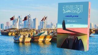 الرواية-القطرية قراءة في الاتجاهات