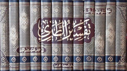 تفسير الإمام الطبري