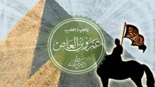 دهاء عمرو بن العاص