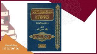 حاجة العلوم الإسلامية إلى اللغة العربية