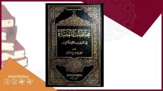 مخاطبات القضاة في الفقه الإسلامي