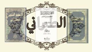 الإمام الطبراني