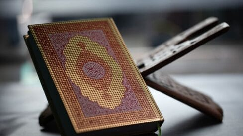 القرآن بجانب قاعدة المصحف