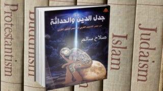 جدل الدين والحداثة بين الإسلام والغرب