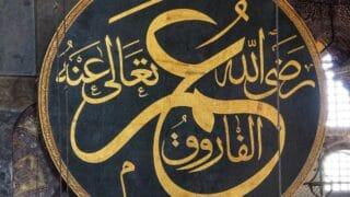 عمر بن الخطاب مكتوبة بخط جميل