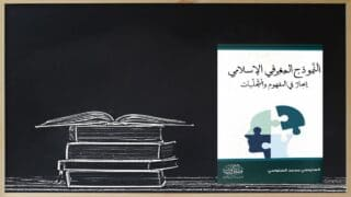 كتاب النموذج المعرفي