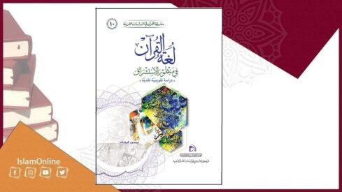 الاستشراق ولغة القرآن