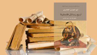 أبو الحسن العامري