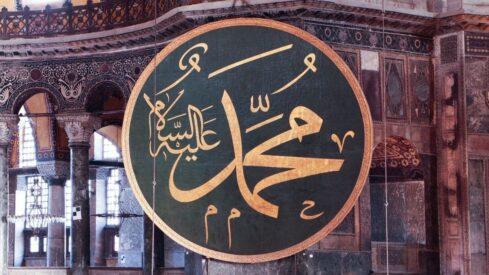 اسم النبي بخط جميل