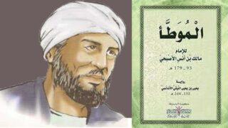 الإمام مالك بن أنس