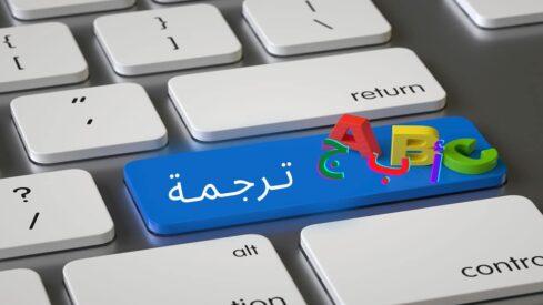 اليوم العالمي للترجمة