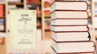 كتاب محاضرات المجمع العلمي العربي
