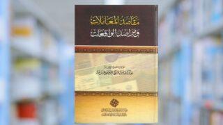 كتاب مقاصد المعاملات