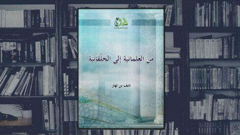 كتاب من العلمانية إلى الخلقانية