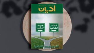 مجلة أديان