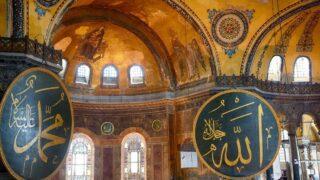 Ayah sophia's mosque