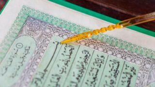 Reading of Suratul Fatiha