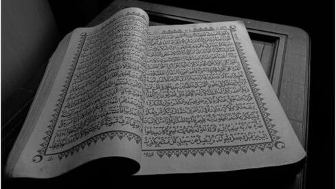 صفحات من القرآن الكريم