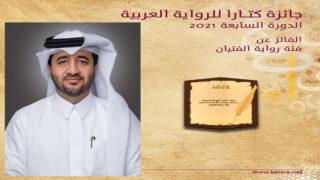 فيصل محمد عبدالله الأنصاري الفائز بجائزة كتارا
