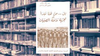 كتاب تجربة واحة الصبيان