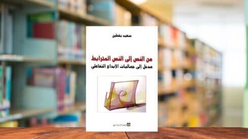 كتاب من النص إلى النص المترابط